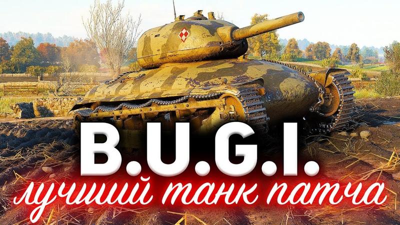 B U G I ☀ Самый главный танк патча 1 10 ☀ Ты офигеешь от его ДПМа