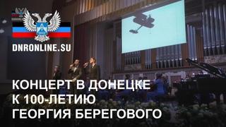 В Донецке состоялся концерт, посвященный 100-летию летчика-космонавта СССР Георгия Берегового