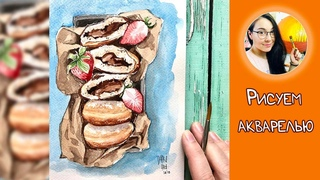 Рисуем шоколадные пончики с клубникой акварелью!#Dari_Art