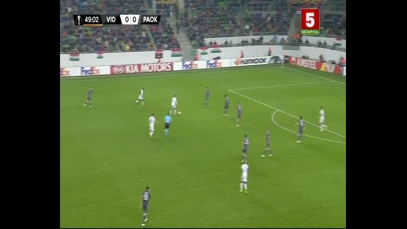 454 EL-2018/2019 MOL Vidi FC - PAOK Saloniki 1:0 (08.11.2018) HL
