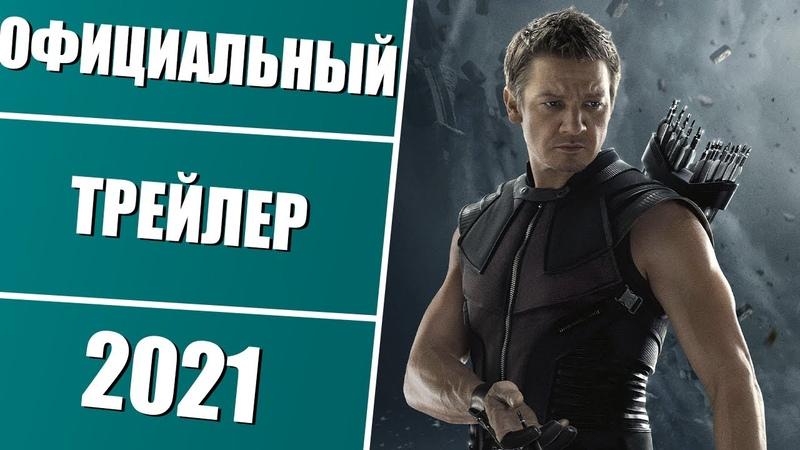 Официальный трейлер к сериалу Соколиный Глаз Hawkeye 2021