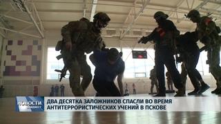 Новости Псков Два десятка заложников спасли во время антитеррористических учений в Пскове