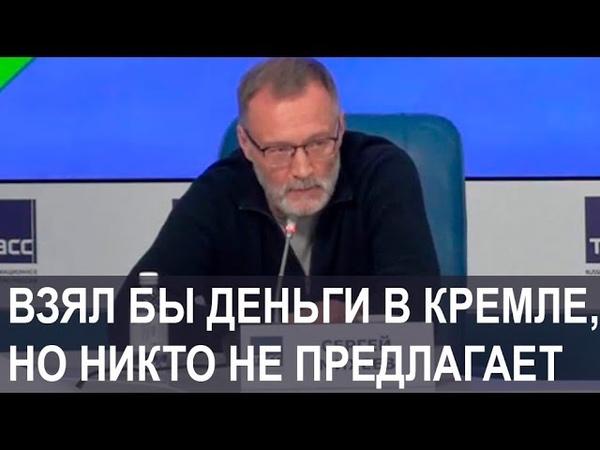 С радостью получил бы деньги в Кремле но никто талончиков не присылает