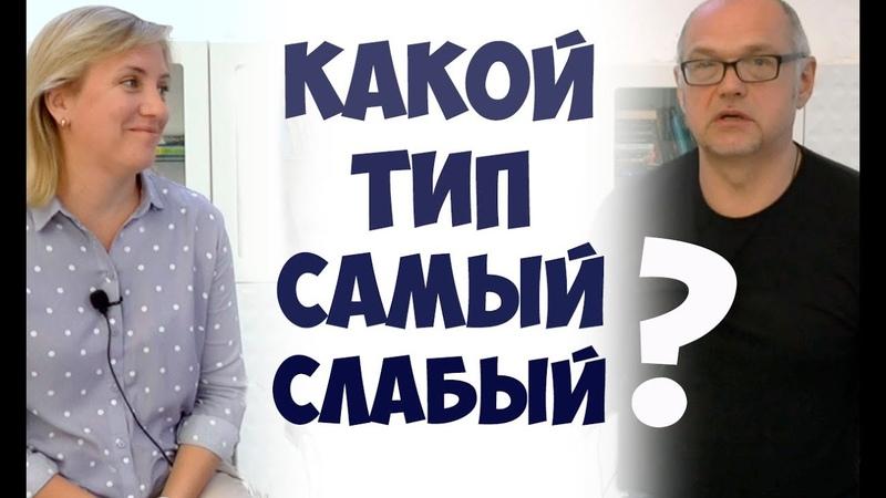 Какой тип самый слабый Соционика СПб видео Ия Тамарова бальзак и Дмитрий Анашкин наполеон Инсайт
