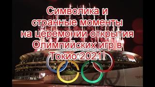 Символика, странные моменты и прогнозное программирование на церемонии открытия Олимпиады в Токио