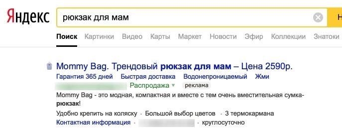 Источник трафика Яндекс Директ и РСЯ: как зарабатывать на контекстной рекламе, изображение №4