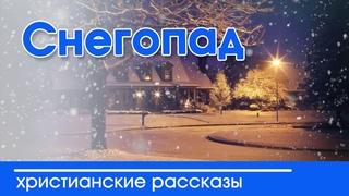 «Снегопад» Детские христианские рассказы
