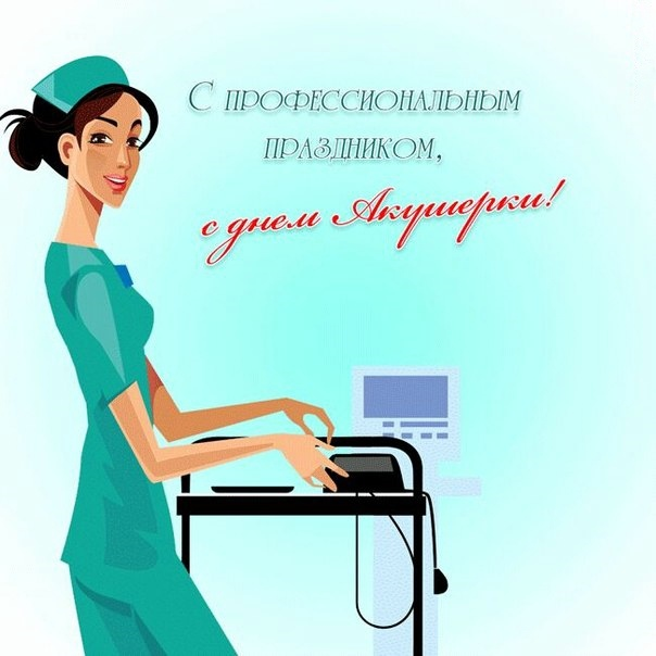 Поздравления прикольные гинекологу