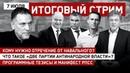 Две партии антинародной власти / Программные тезисы и манифест РПСC / СТРИМ 07.07.21