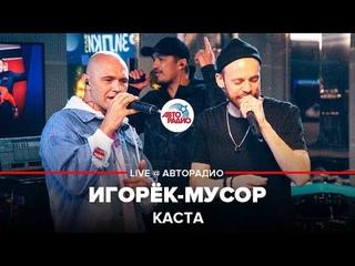 """Каста - Игорёк-мусор (LIVE @ Авторадио) альбом """"Об изъяне понятно"""""""