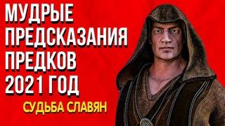 Мудрые Предсказания предков 2021 год   Судьба Славян