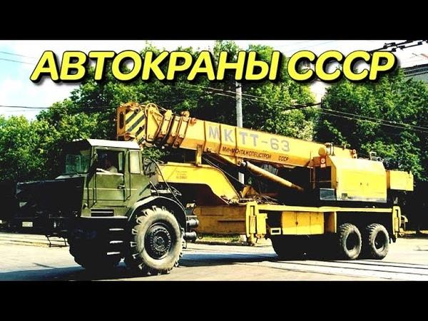 7 интересных автокранов СССР которые вы должны увидеть