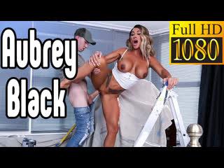 Aubrey Black большие сиськи big tits [Трах, all sex, porn, big tits, Milf, инцест, порно blowjob brazzers секс анальное] порно