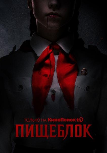 Трейлер российского хоррор-сериала «Пищеблок» Шоу, основанное на романе Алексея Иванова, расскажет об обычном советском детском лагере из 80-х. В одну из смен среди пионеров обнаруживают
