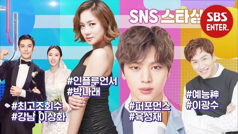 '핫한 SNS 스타상' 이광수·박나래·육성재·강남♥이상화, 공동 수상☆ @2019 SBS 연예대493