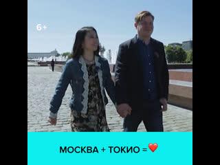 Москва с акцентом история любви русского и японки — москва 24