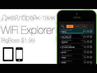 WiFi Explorer - детальная информация о беспроводных сетях в iOS 7