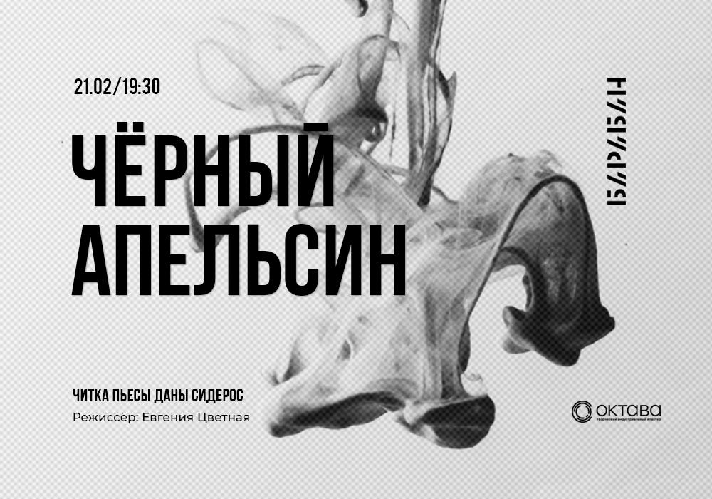Афиша Тула ЧЕРНЫЙ АПЕЛЬСИН