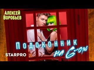 Алексей Воробьев - Подоконник на 6-ом I клип #VQmusic (6, шестом)