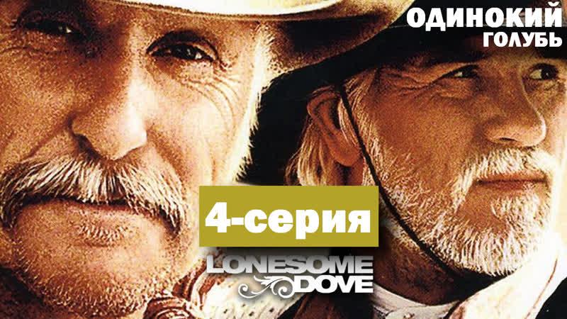 4 серия Одинокий Голубь Lonesome Dove 1989 720p