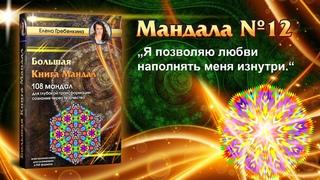 Мандала Медитация № 12. Большая Книга Мандал.