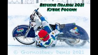 Ледовый спидвей. Вятские Поляны 27-28 февраля 2021. БОЛЬШОЙ ОБЗОР (ДВА ДНЯ)