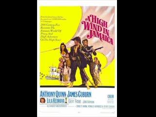 A High Wind In Jamaica (1965)  Anthony Quinn, James Coburn, Dennis Price