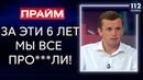 То что СССР по крупинкам собирал Крым Западную Украину мы все разбазарили Бортник
