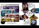 Игра на понижение - Русский Трейлер 2015