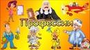Профессии. Развивающее видео для детей по методике Домана.