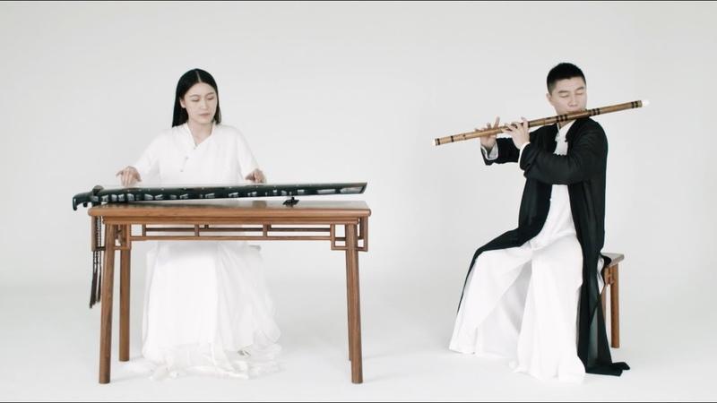 Гуцинь и бамбуковая флейта 《Уцзи》'Неукротимый'