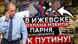 Охрана избила парня и пранкер Путина позвонил и разобрался во всём!
