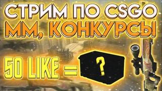🔴 СТРИМ ПО CSGO 🔥ВОЗВРАЩЕНИЕ СТРИМОВ🔥КАЖДЫЕ 5 like -  ОТКРЫВАЮ КАПСУЛУ в CSGO🔥Цель: 10 к!🔥
