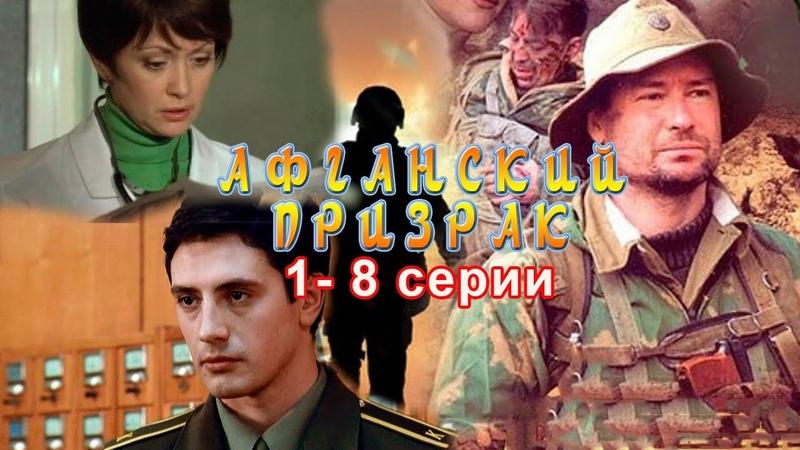 АФГАНСКИЙ ПРИЗРАК 1 я и все 8 серий сериал 2008 года