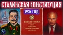 Конституция Сталина 1936 VS поправки Путина 2020 . Зачем отменили самую народную конституцию ?