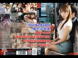 ABP-112 Shunka Ayami_Mosaic Removed