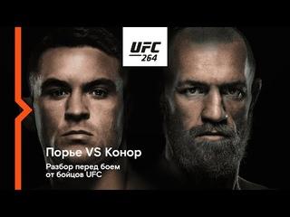 Дебаты UFC: Арман Царукян и Сергей Хандожко
