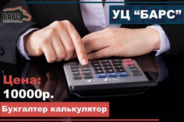 Вакансии бухгалтер калькулятор минск справочник бухгалтера в помощь бухгалтеру