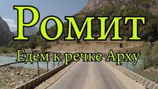 Ромит, едем к речке Арху