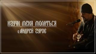 Священник Андрей Гуров - Научи меня молиться
