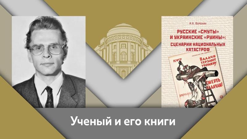 Русские смуты и украинские руины В Е Воронин и Е Ю Спицын ученый и его книги