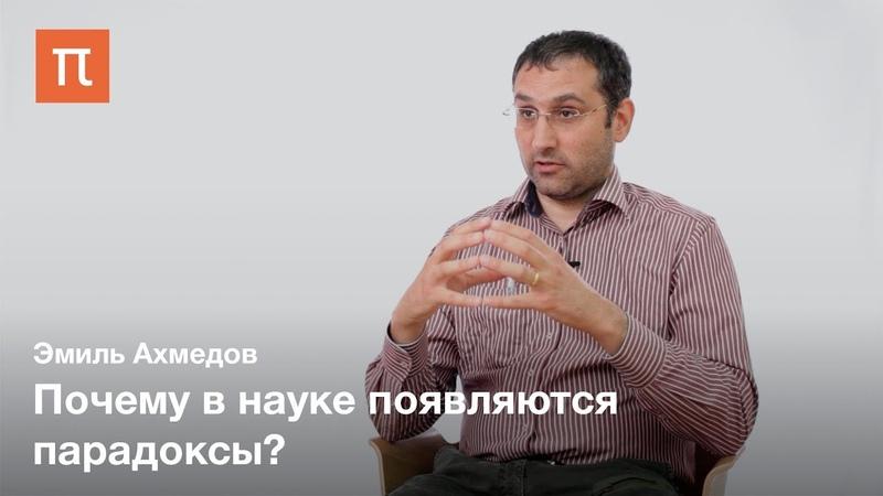Парадокс Лапласа Эмиль Ахмедов