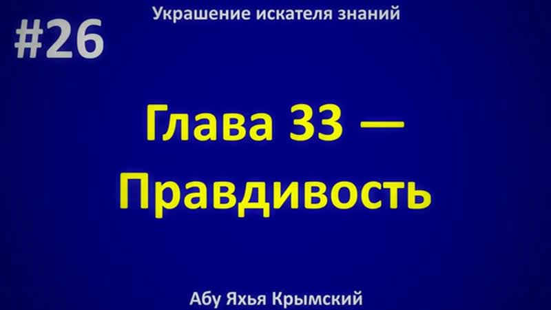26 Украшение искателя знаний Абу Яхья Крымский