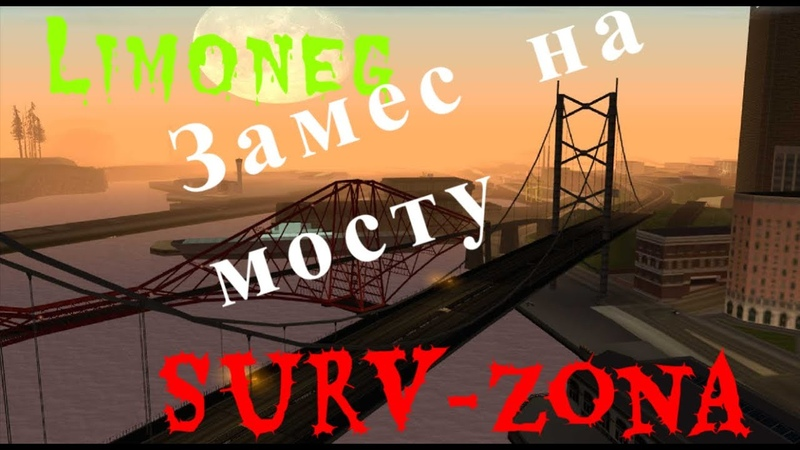 Surv Zone 25 ЗАМЕС НА МОСТУ УСТРОИЛИ ЗАСАДУ