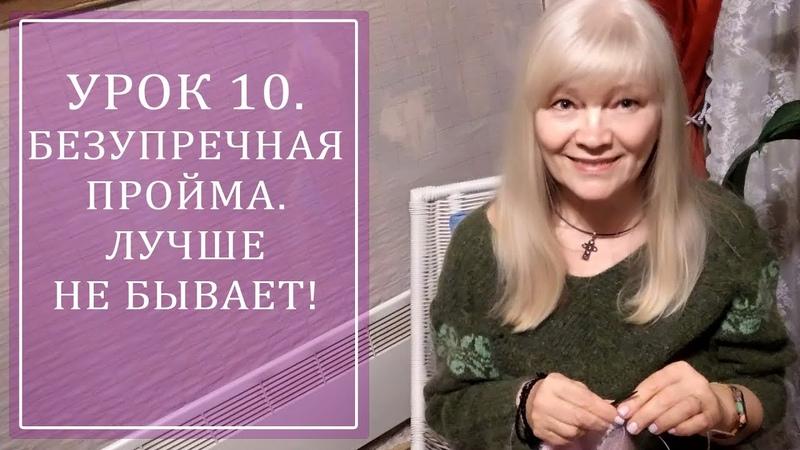 УРОК 10 БЕЗУПРЕЧНАЯ ПРОЙМА ЛУЧШЕ НЕ БЫВАЕТ