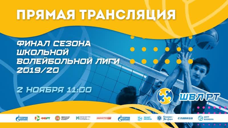 Финал Школьной волейбольной Лиги 2019 2020 Прямая трансляция из Центра волейбола