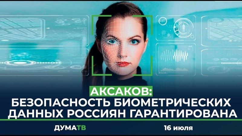 Аксаков Безопасность биометрических данных россиян гарантирована