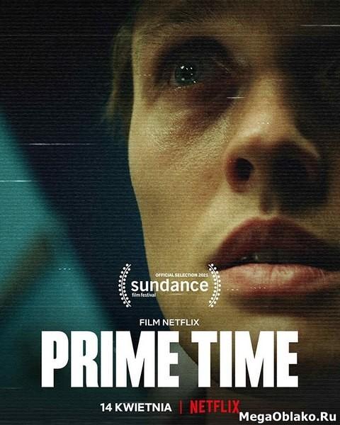Прайм-тайм / Prime Time (2021/WEB-DL/WEB-DLRip)