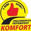 маршрутка Солигорск-Минск (КОМФОРТ)
