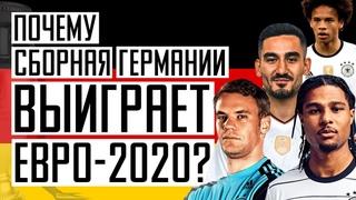 Кто победит на Евро 2020? Сборная Германии станет чемпионом. Новости футбола. Футбол и кубок УЕФА.
